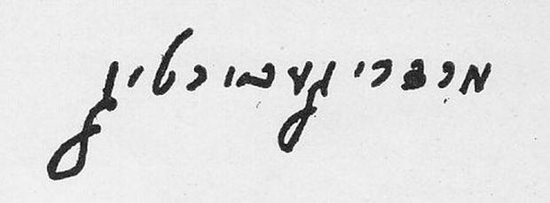 Gebirtig_autograf